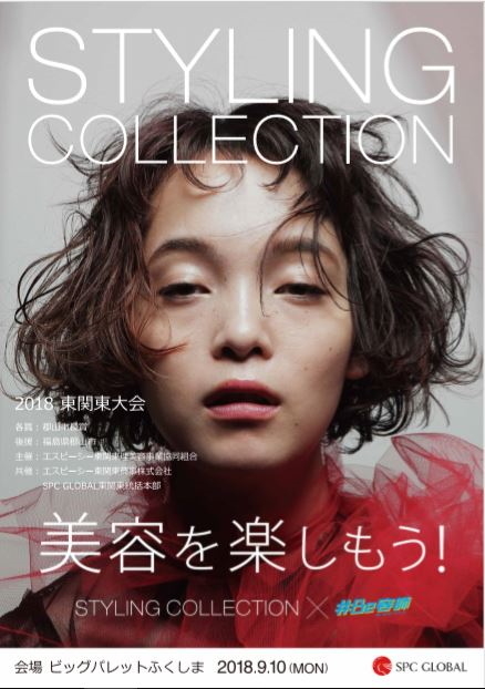 STYLING COLLECTION 2018 東関東大会